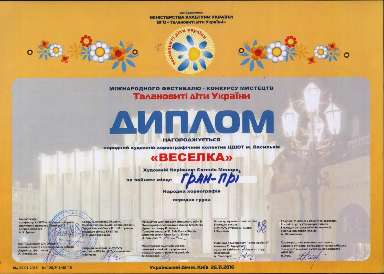 Конкурс талановиті діти україни 2017