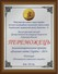 Флагман освіти України - 2013